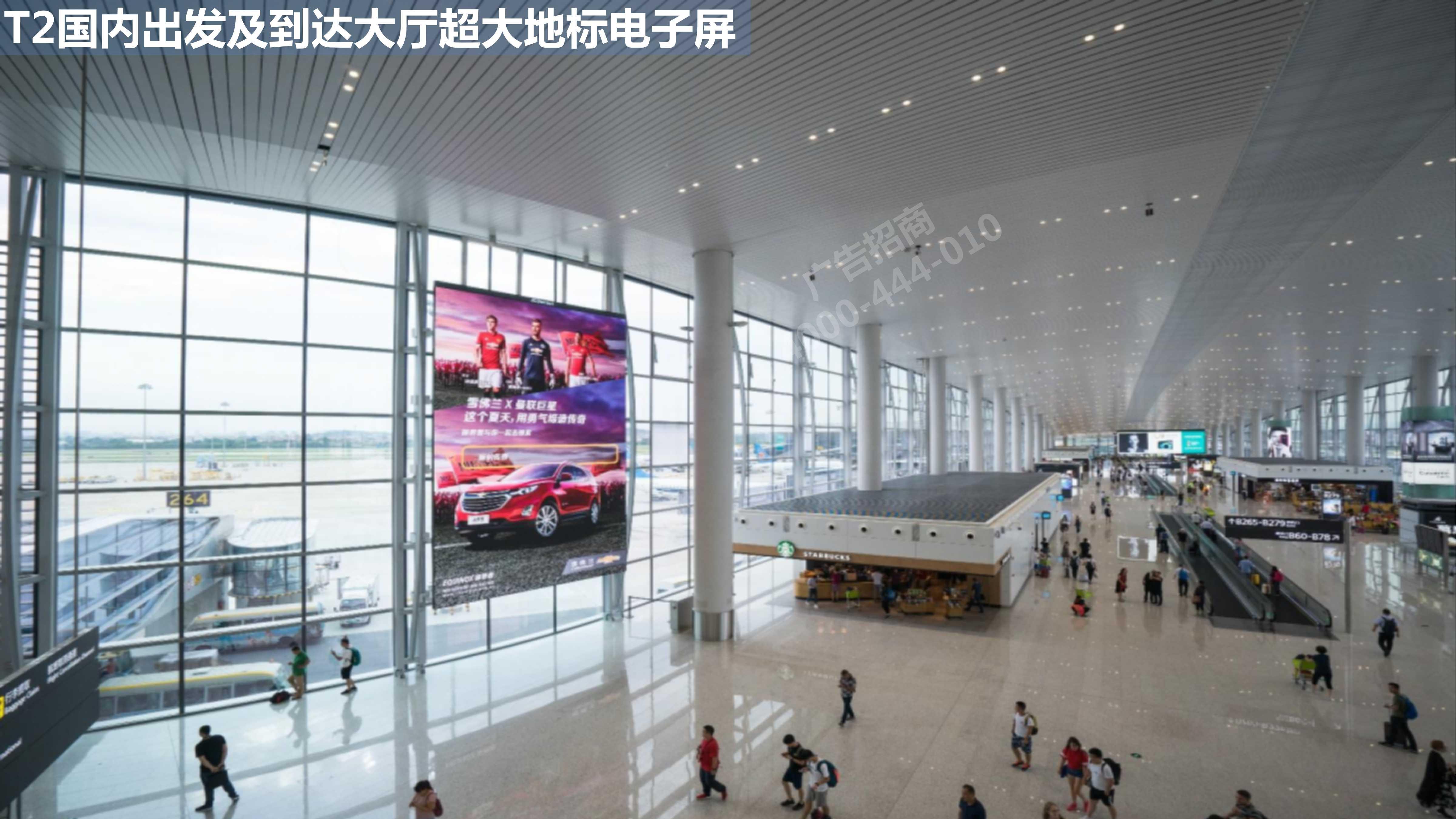 广州机场广告出发及到达电子屏