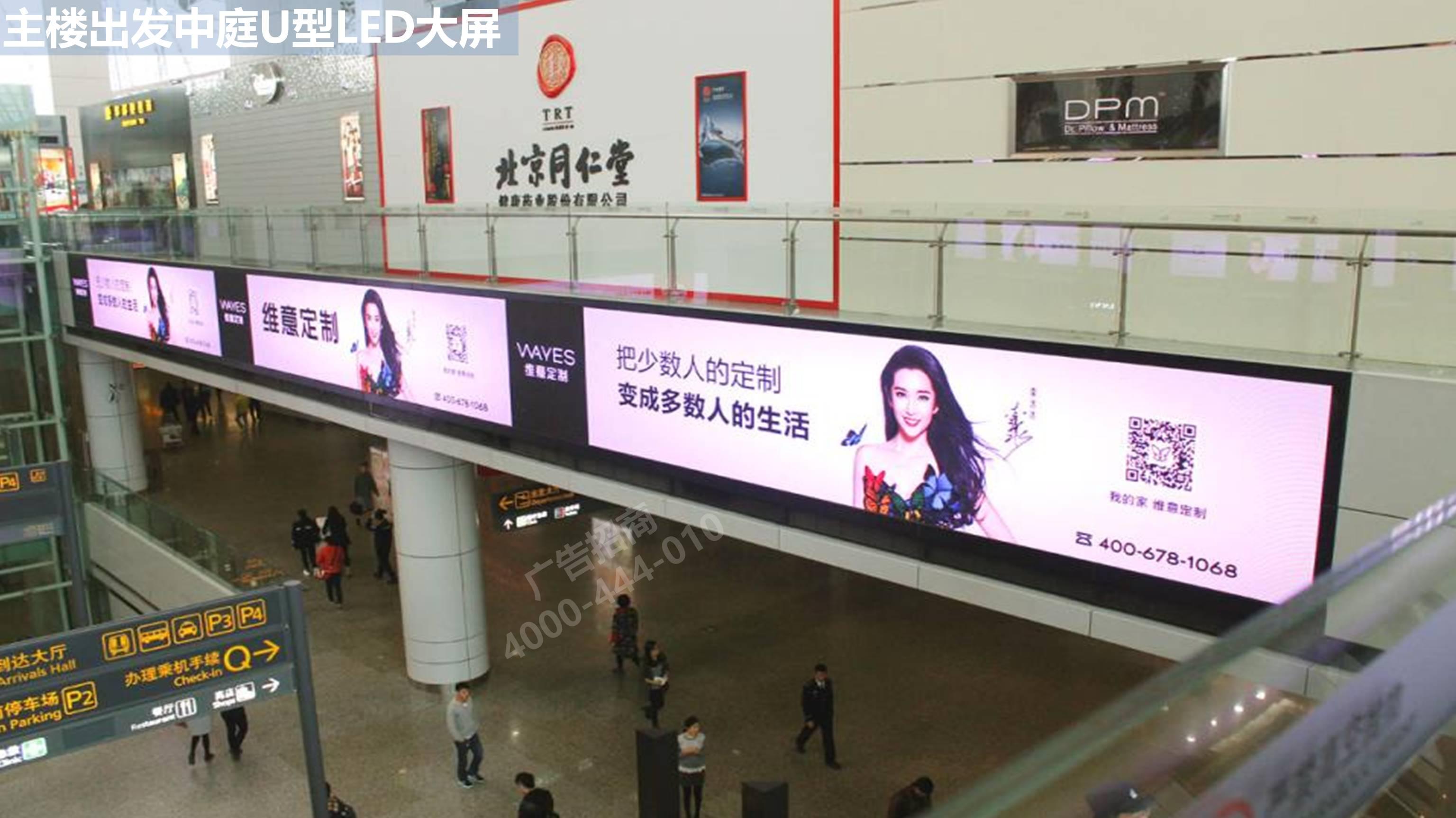 广州机场广告出发中庭LED大屏