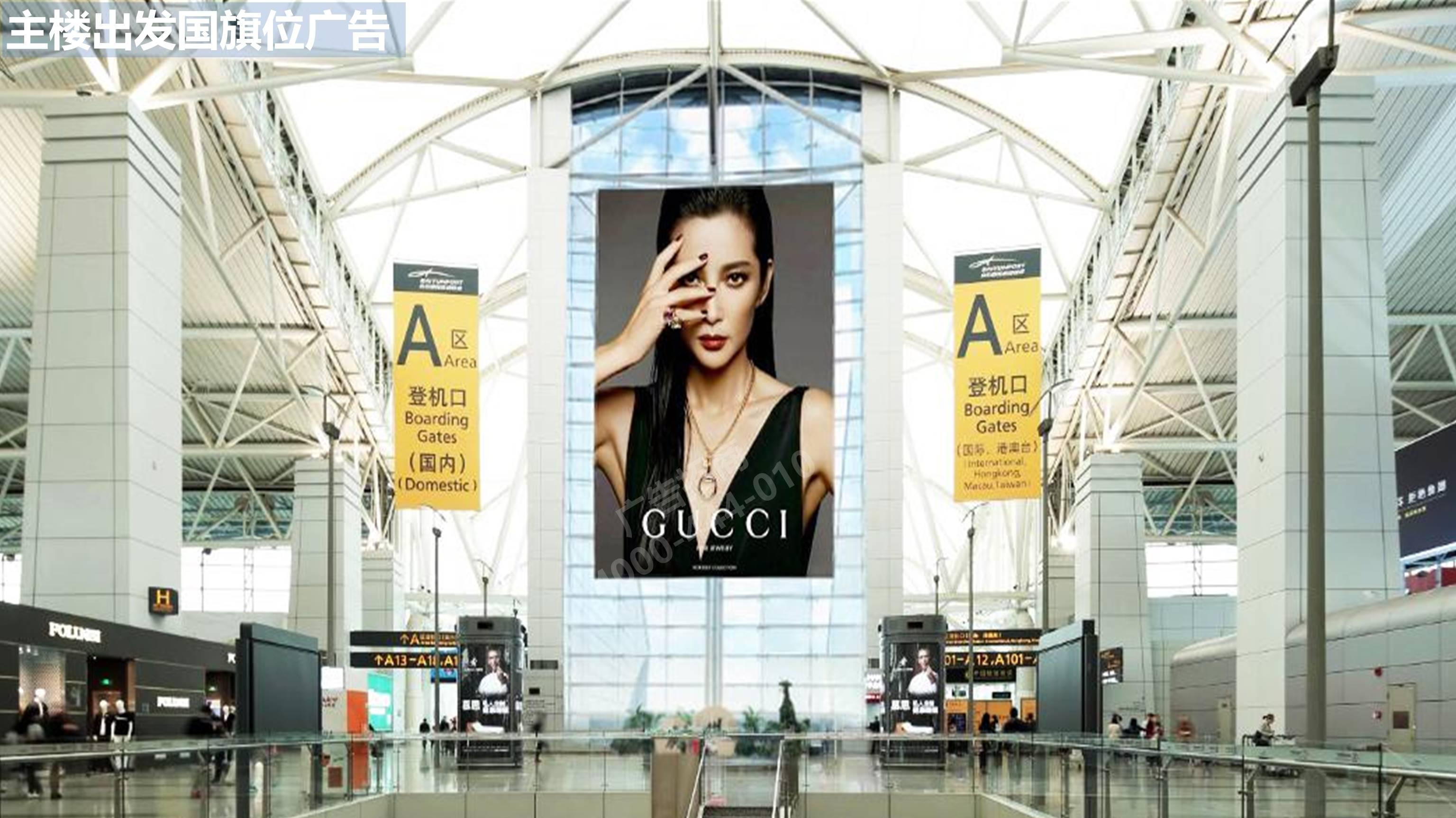 广州机场广告国旗位广告