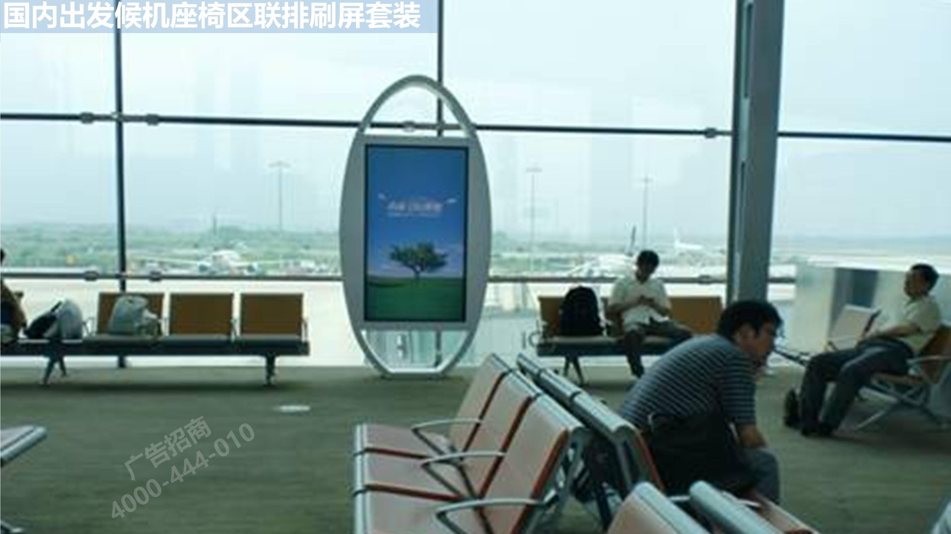 广州机场广告座椅区刷屏