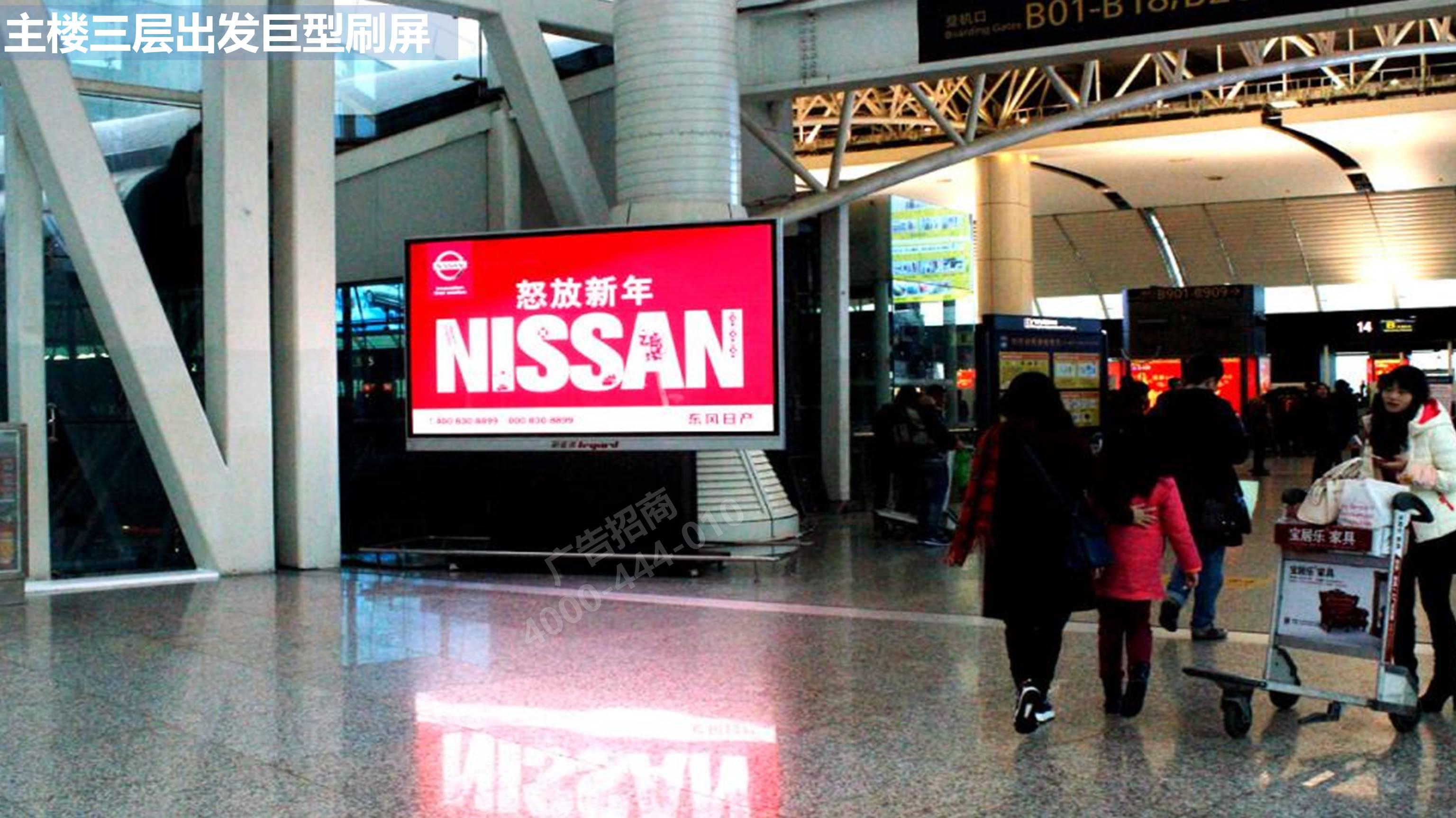 广州机场广告出发到达电视屏幕