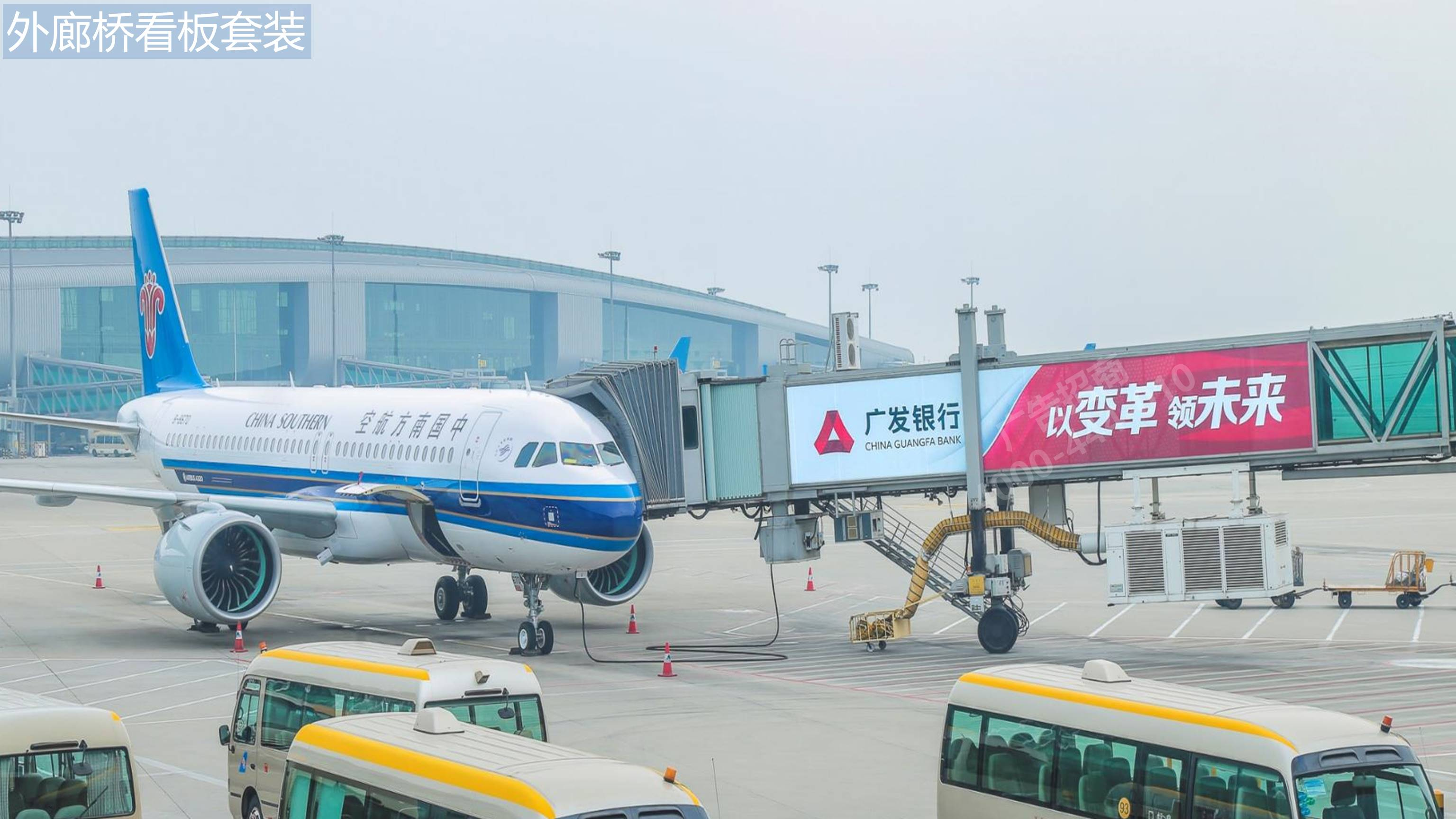 广州机场广告外廊桥看板