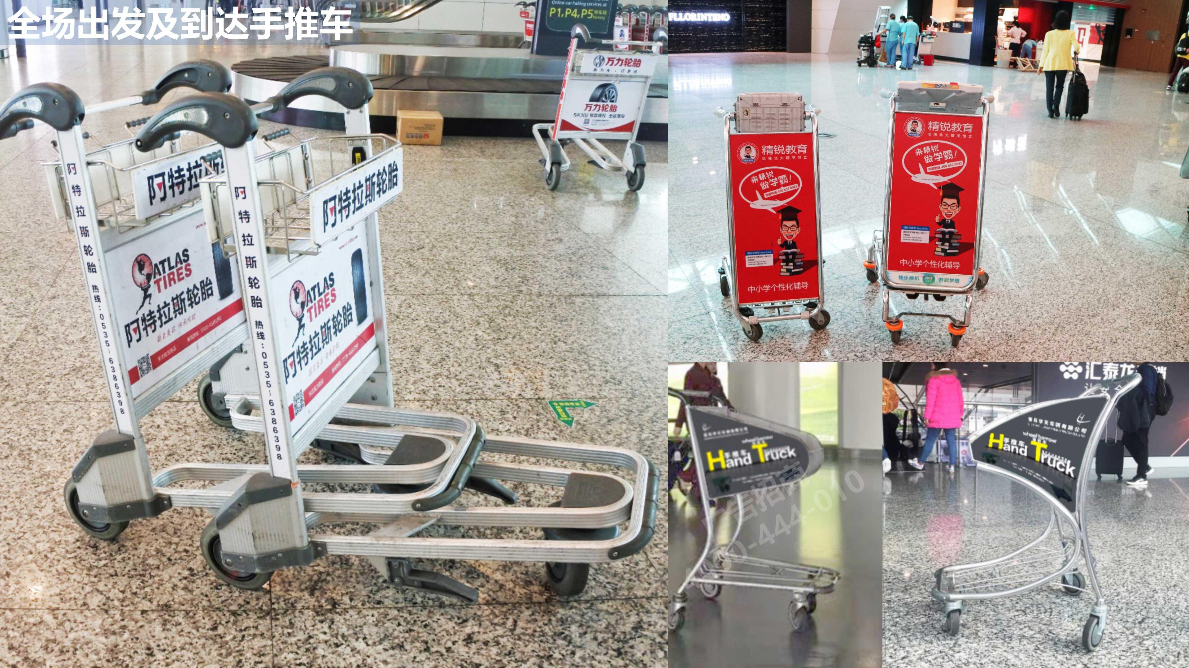 广州机场广告手推车