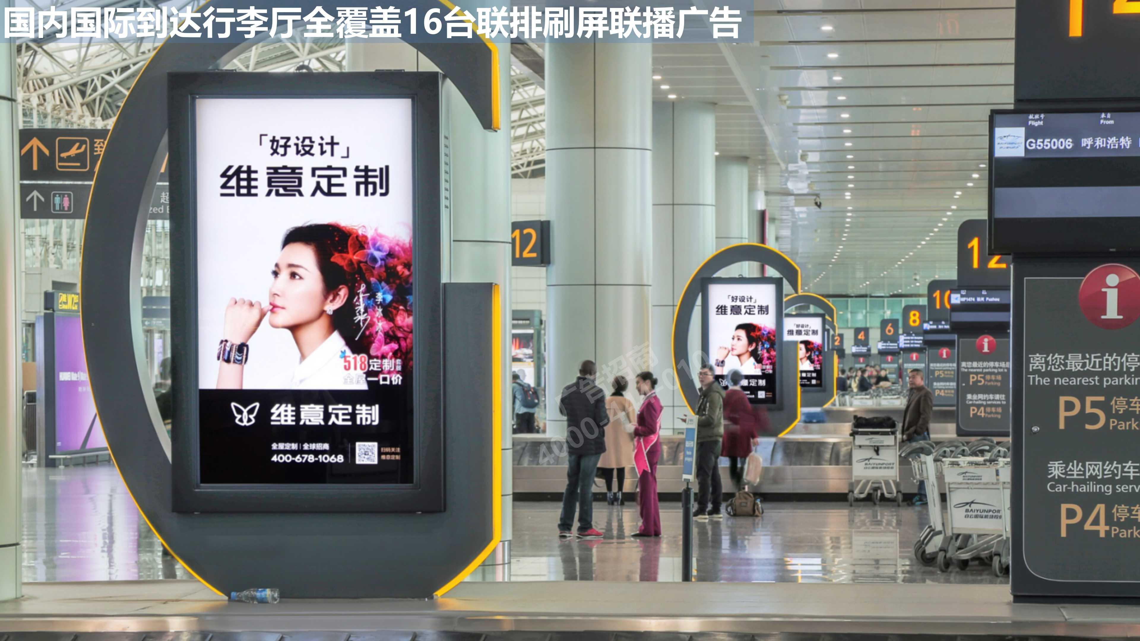广州机场广告国内国际行李厅刷屏