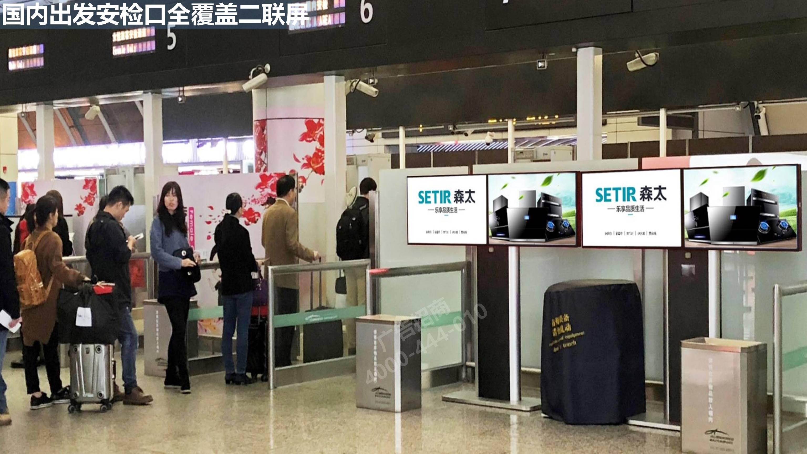 广州机场广告安检口刷屏
